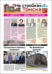 саморегулируемая организация некоммерческое партнерство томские строители